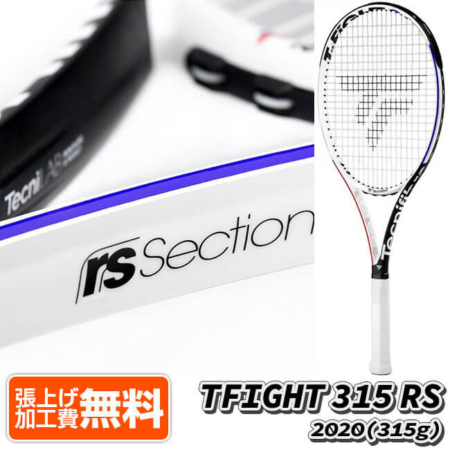 RS ティーファイト アールエス テクニファイバー(Tecnifibre) 硬式テニスラケット 海外正規品 2020 14FI315R1(20y9m)[NC][次回使えるクーポンプレゼント] (315g) T-FIGHT