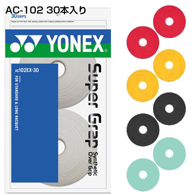 即納 メール便可 ヨネックス ウェットスーパーグリップテープ 30本入り Yonex 実物 Super Grap Pack AC102-30P 30 Overgrip AC102EX 次回使えるクーポンプレゼント 別倉庫からの配送