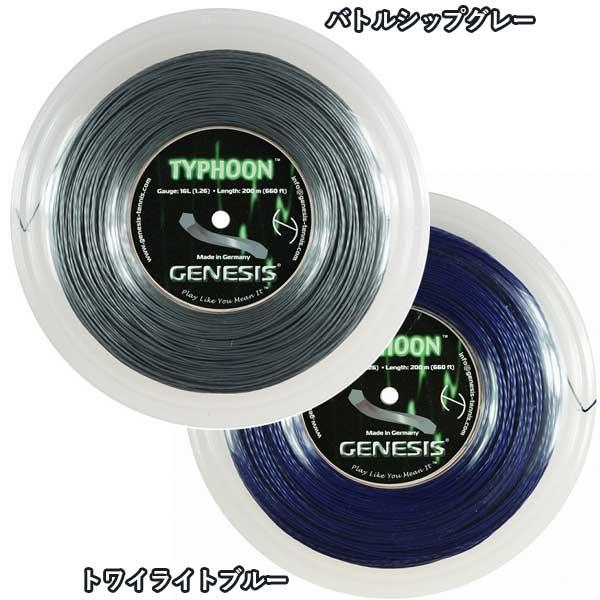 ジェネシス(GENESIS) タイフーン(1.26mm)200Mロール 硬式テニス ポリエステルガット【2017年5月登録】[次回使えるクーポンプレゼント]