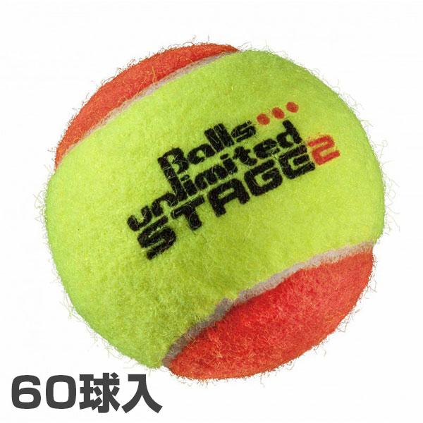 即納 ノンパッケージ 60球入 ボールズアンリミテッド 5%OFF Balls unlimited オレンジボール ステージ2 ジュニアテニスボール ball 2 次回使えるクーポンプレゼント ツートンタイプ 16y10m Stage tennis 2020A/W新作送料無料