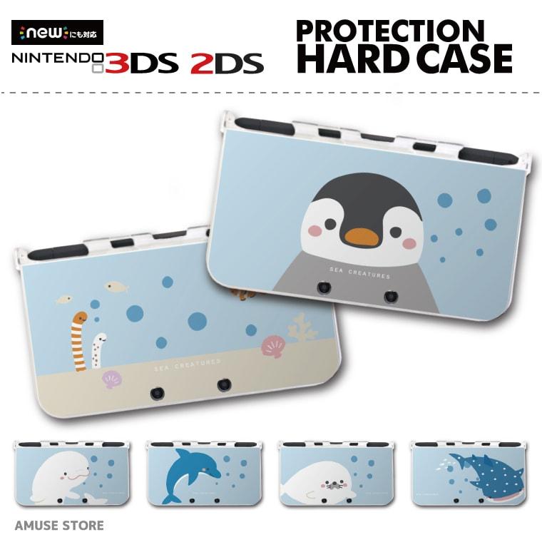 送料無料 ニンテンドー3DS 2DS カバー ケース 保護 Nintendo ハードケース new3DS LL 男女兼用 new 3DSLL 3DS かわいい ペンギン アザラシ 情熱セール 子供 イラスト ゲーム クジラ 海の生き物 大人 おしゃれ イルカ キッズ サメ カクレクマノミ おもちゃ