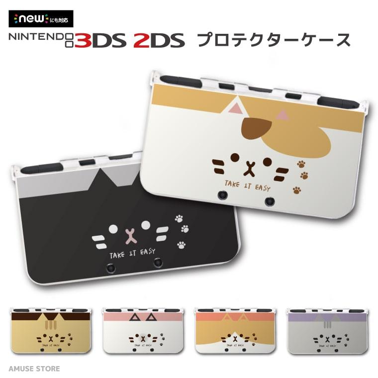 送料無料 ニンテンドー3DS 2DS カバー ケース 保護 Nintendo ハードケース  new3DS LL カバー ケース new 3DSLL new 2DS LL 3DS LL カバー Nintendo かわいい おしゃれ 大人 子供 キッズ おもちゃ ゲーム 猫 ネコ ねこ ネコちゃん 顔 フェイス Cat ペット かわいい