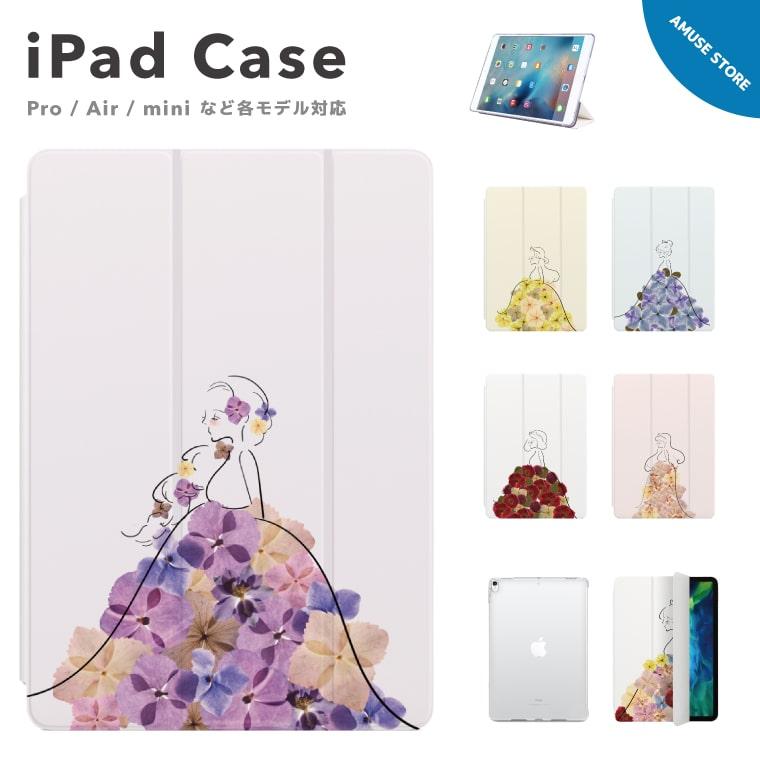 送料無料 可愛い かわいい おしゃれ オートスリープ スタンド 機能 iPad ケース カバー iPadケース 直送商品 第8世代 第7世代 第6世代 Pro 9.7インチ アイパッド 女子 安心の実績 高価 買取 強化中 12.9インチ mini4 Air4 プロ Air3 エアー 韓国 11インチ mini5 10.2インチ プリンセス フラワー Air2