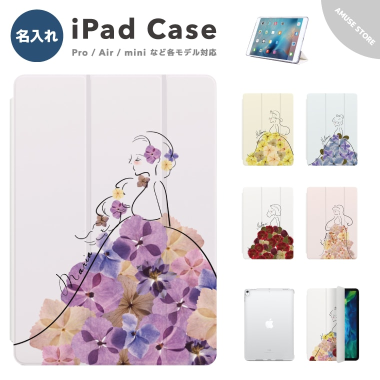 送料無料 可愛い かわいい おしゃれ オートスリープ スタンド 機能 名入れ プレゼント iPad ケース カバー iPadケース 第8世代 第7世代 第6世代 Air3 mini5 花柄 エアー 押し花 ふるさと割 10.2インチ mini4 Pro プロ Air2 新作からSALEアイテム等お得な商品 満載 12.9インチ 9.7インチ 11インチ Air4 プリンセス アイパッド