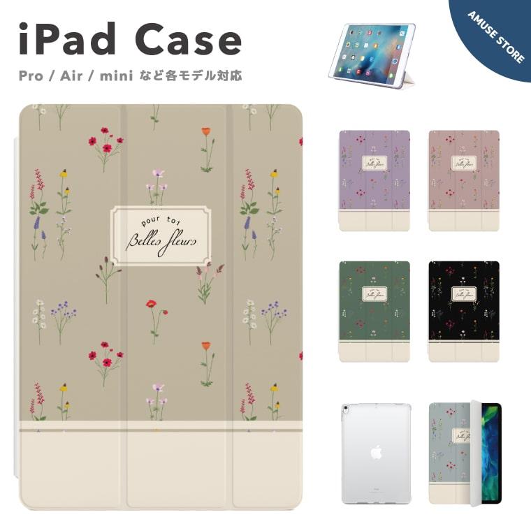 送料無料 可愛い かわいい おしゃれ 絶品 オートスリープ スタンド 機能 iPad ケース カバー iPadケース 第8世代 第7世代 第6世代 Pro 9.7インチ 10.2インチ アイパッド フラワー タブレット Air2 mini5 mini4 女性 Air4 Air トレンド 11インチ マート 花柄 Air3 12.9インチ シンプル 韓国