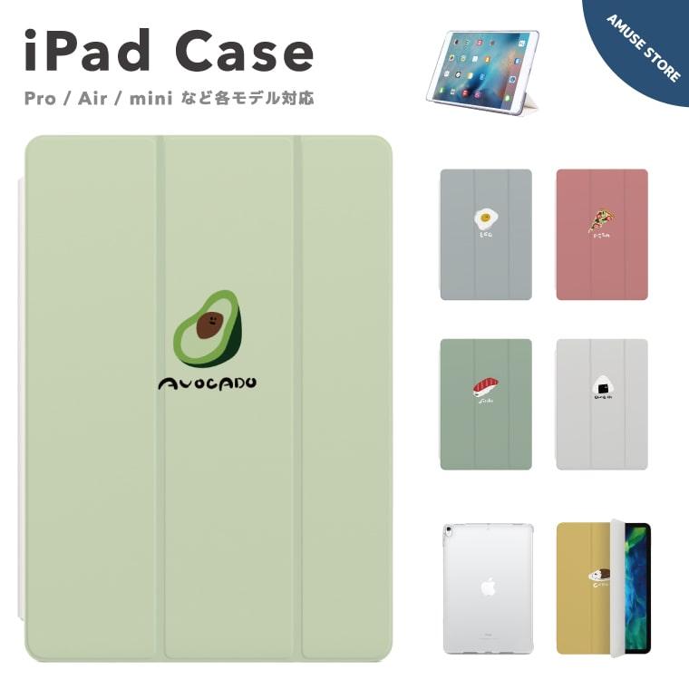送料無料 可愛い かわいい おしゃれ オートスリープ スタンド 機能 iPad ケース カバー iPadケース 通信販売 第8世代 第7世代 第6世代 Pro 9.7インチ トレンド エアー mini5 11インチ Air2 イラスト 低廉 Air4 アボカド フード 韓国 プロ アイパッド mini4 10.2インチ Air3 12.9インチ