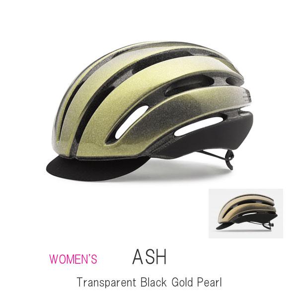 <アウトレット>GIRO ジロ サイクルレディースヘルメット ASH(Transparent Black Gold Pearl)