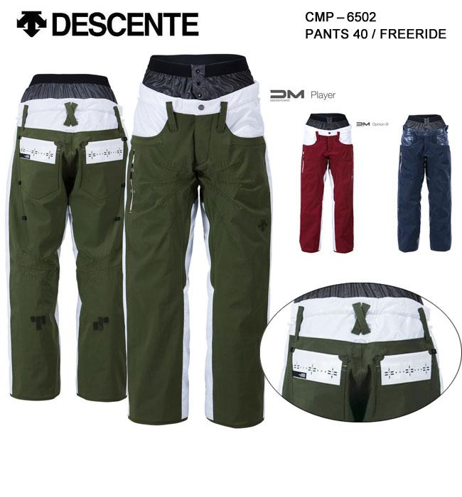 スキーウェア パンツ/DESCENTE デサント PANTS 40 / FREERIDE CMP-6502(16/17)