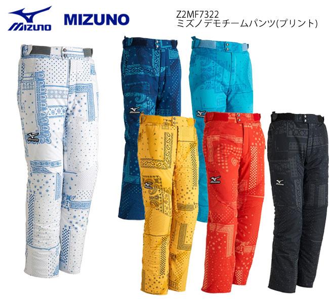 スキーウェア パンツ/MIZUNO ミズノ  デモチームパンツ Z2MF7322(2018)