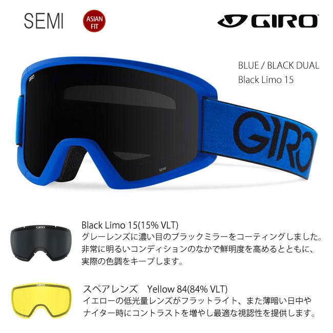 スノーゴーグル GIRO/ジロ SEMI/BLUE/BLACK DUAL(16/17)