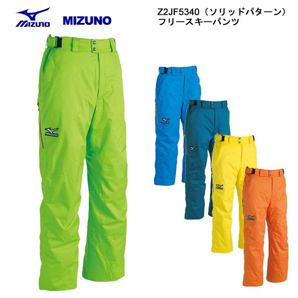 15/16 MIZUNO スキーウェア ミズノ フリースキーパンツ/SOLID Z2JF5340