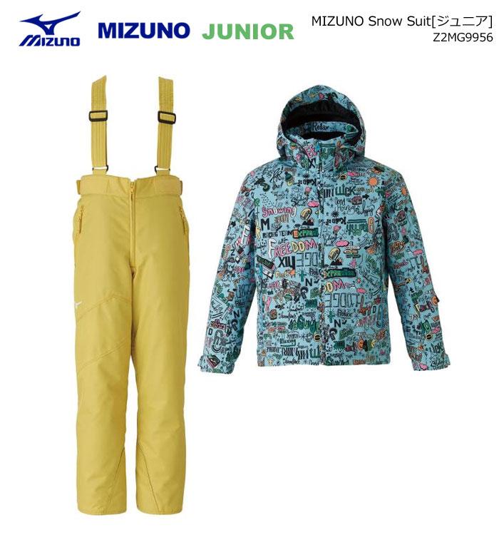 MIZUNO/ミズノ ジュニアスキーウェア 上下セット MIZUNO Snow Suit/Z2MG9956(2020)19-20