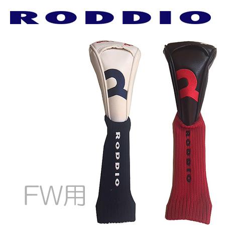 RODDIOロッディオ フェアウェイ用 安心の定価販売 ヘッドカバー 正規販売店