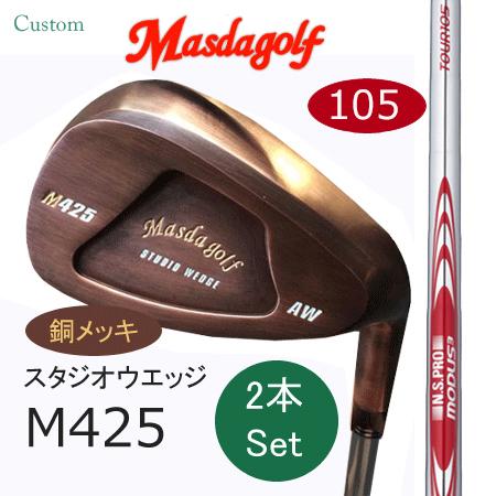Masudagolf マスダゴルフ スタジオウエッジ M425 特注銅メッキ 52度・58度 2本組 /MODUS 3 モーダス・スリーTOUR105【カスタム・ゴルフクラブ】