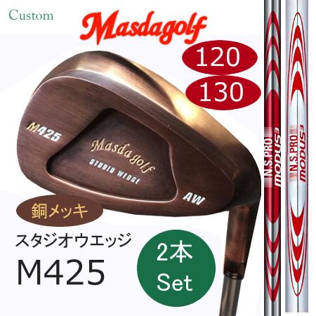 Masudagolf マスダゴルフ スタジオウエッジ M425 特注銅メッキ52度・58度 2本組 /MODUS 3 モーダス・スリーTOUR120・130【カスタム・ゴルフクラブ】, SCAY web market:7b5b7694 --- ugp.jp