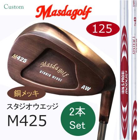 Masudagolf マスダゴルフ スタジオウエッジ M425 特注銅メッキ/モーダス3 SYSTEM3 TOUR125【カスタム・ゴルフクラブ】
