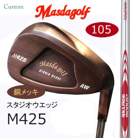 Masudagolf マスダゴルフ スタジオウエッジ M425 特注銅メッキ/MODUS 3 モーダス・スリーTOUR105【カスタム・ゴルフクラブ】