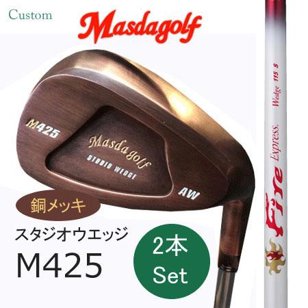 Masudagolf マスダゴルフ スタジオウエッジ M425 特注銅メッキ/Fire Express PROTO TYPE For ウエッジ【カスタム・ゴルフクラブ】