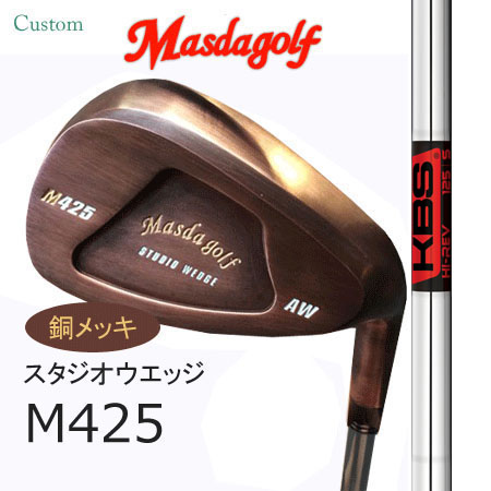 Masudagolf マスダゴルフ スタジオウエッジ M425 特注銅メッキ/FST KBS Hi Rev ウエッジ専用シャフト【カスタム・ゴルフクラブ】