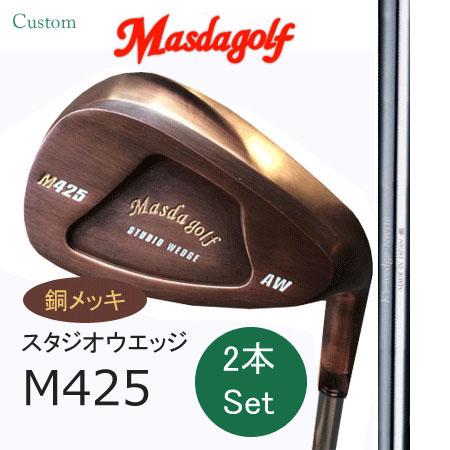 Masudagolf マスダゴルフ スタジオウエッジ M425 特注銅メッキ/K'sウエッジ NW110・HW120ブラック 52度・58度 2本組【カスタム・ゴルフクラブ】