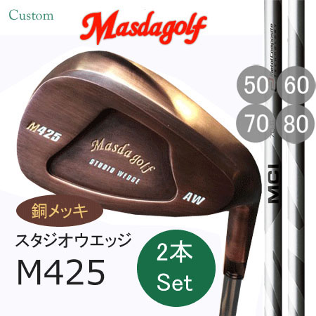 Masudagolf マスダゴルフ スタジオウエッジ M425 特注銅メッキ/フジクラMCI50・60・70・80 52度・58度 2本組【カスタム・ゴルフクラブ】