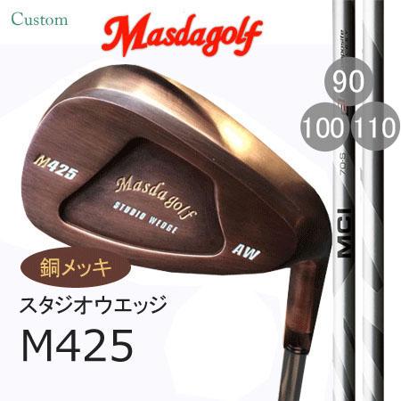 Masudagolf マスダゴルフ スタジオウエッジ M425 特注銅メッキ/フジクラMCI 90・100・110【カスタム・ゴルフクラブ】