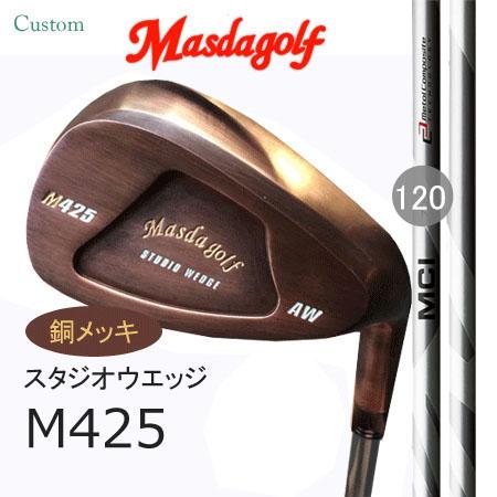 Masudagolf マスダゴルフ スタジオウエッジ M425 特注銅メッキ/フジクラ MCI 120【カスタム・ゴルフクラブ】