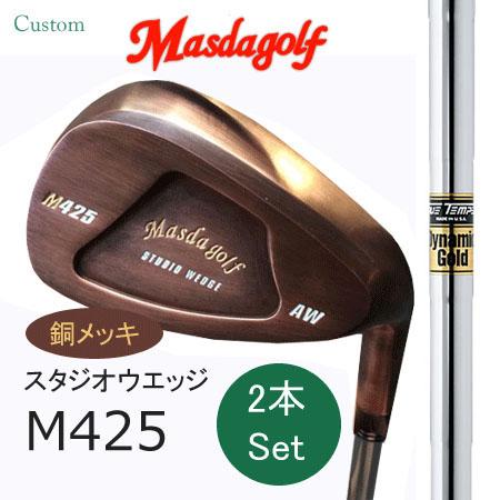 Masudagolf マスダゴルフ スタジオウエッジ M425 特注銅メッキ/ダイナミックゴールド 52度・58度 2本組【カスタム・ゴルフクラブ】