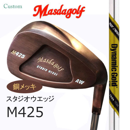 Masudagolf マスダゴルフ スタジオウエッジ M425 特注銅メッキ/ダイナミックゴールドツアーイシュー【カスタム・ゴルフクラブ】
