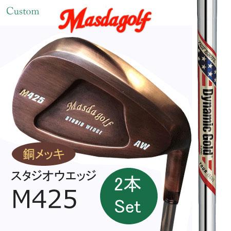 Masudagolf マスダゴルフ スタジオウエッジ M425 特注銅メッキ/ダイナミックゴールドツアーイシューUSA国旗 52度・58度 2本セット【カスタム・ゴルフクラブ】