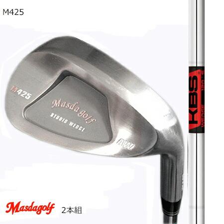 Masudagolf マスダゴルフ スタジオウエッジ M425(ノーメッキ・クロムメッキ)/FST KBS WEDGE ウエッジ専用シャフト 52度・58度 2本組【カスタム・ゴルフクラブ】