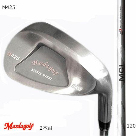 Masudagolf マスダゴルフ スタジオウエッジ M425(ノーメッキ・クロムメッキ)/フジクラ MCI 120 52度・58度 2本組【カスタム・ゴルフクラブ】
