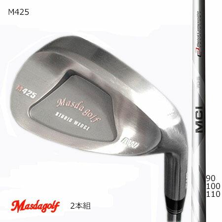 Masudagolf マスダゴルフ スタジオウエッジ M425(ノーメッキ・クロムメッキ)/フジクラMCI 90・100・110 52度・58度 2本組【カスタム・ゴルフクラブ】