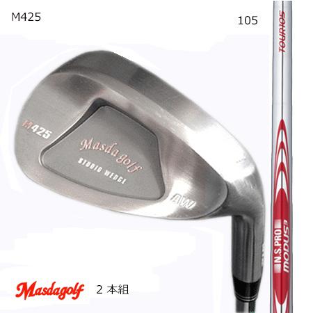 Masudagolf マスダゴルフ スタジオウエッジ M425(ノーメッキ・クロムメッキ)/MODUS3 モーダス・スリーTOUR 105 52度・58度 2本組【カスタム・ゴルフクラブ】
