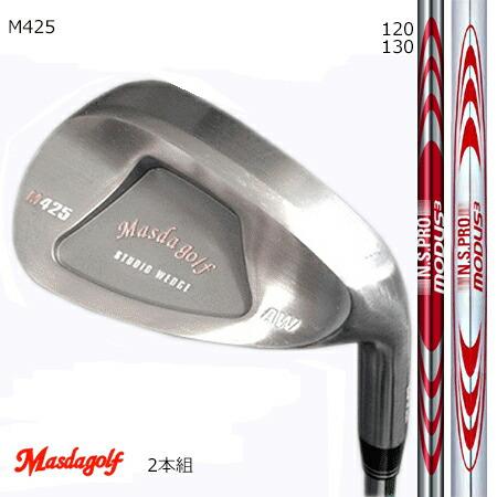 Masudagolf マスダゴルフ スタジオウエッジ M425(ノーメッキ・クロムメッキ)52度 58度 2本セット/MODUS 3 モーダス・スリーTOUR120・130【カスタム・ゴルフクラブ】