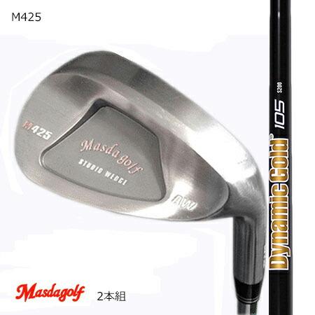 Masudagolf マスダゴルフ スタジオウエッジ M425(ノーメッキ・クロムメッキ)/ダイナミックゴールド105 オニキスブラック 52度・58度 2本組【カスタム・ゴルフクラブ】
