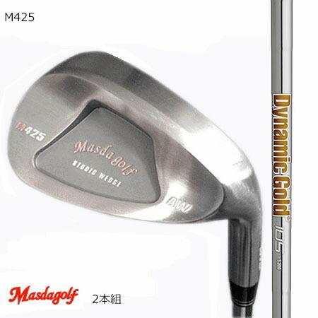 Masudagolf マスダゴルフ スタジオウエッジ M425(ノーメッキ・クロムメッキ)/Newダイナミックゴールド95・105・120 52度・58度 2本組【カスタム・ゴルフクラブ】