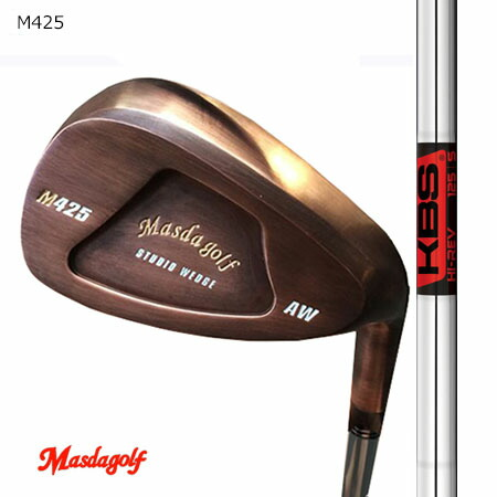Masudagolf マスダゴルフ スタジオウエッジ M425 特注銅メッキ/FST KBS Hi Rev2.0 ウエッジ専用シャフト【カスタム・ゴルフクラブ】
