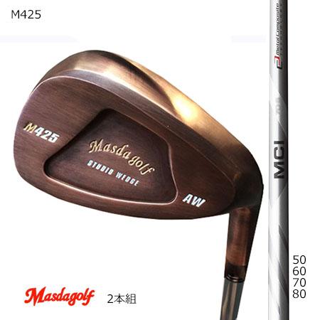 100%の保証 Masudagolf マスダゴルフ スタジオウエッジ M425 特注銅メッキ/フジクラMCI50・60・70 M425・80 52度・58度 2本組【カスタム・ゴルフクラブ】, ドラッグスーパー alude:ff891dd1 --- essexadvan.co.uk