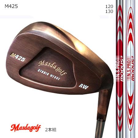 Masudagolf マスダゴルフ スタジオウエッジ M425 特注銅メッキ52度・58度 2本組 /MODUS 3 モーダス・スリーTOUR120・130【カスタム・ゴルフクラブ】