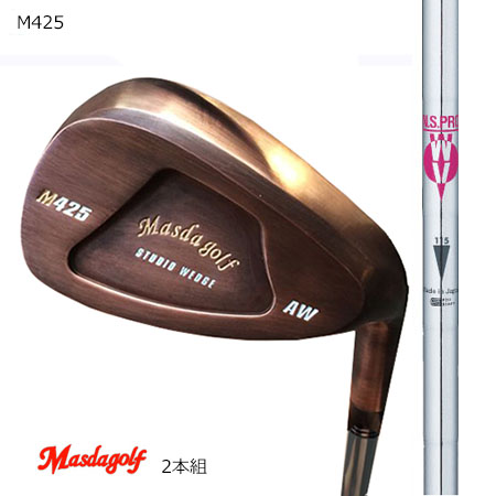 Masudagolf マスダゴルフ スタジオウエッジ M425 特注銅メッキ/N.S WV105・WV115・WV125 52度・58度 2本組【カスタム・ゴルフクラブ】
