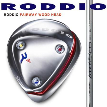RODDIO ロッディオフェアウェイウッド 選べるソール/ATTAS FW 55・65・75・85