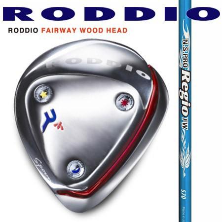RODDIO ロッディオフェアウェイウッド 選べるソール/N.S.PRO RedioレジオFW TYPE60・70・80