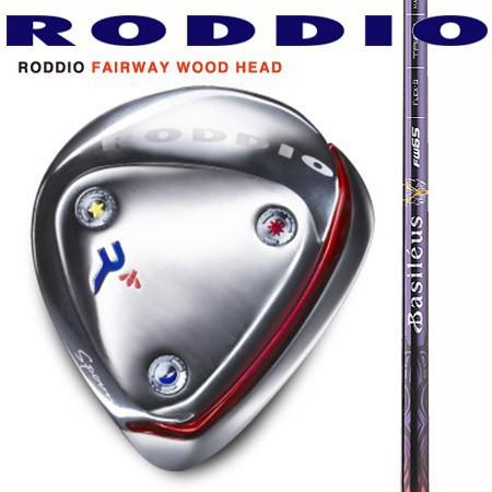 RODDIO ロッディオフェアウェイウッド 選べるソール/バシレウス・フィアマ2 FW 45・55・65・75