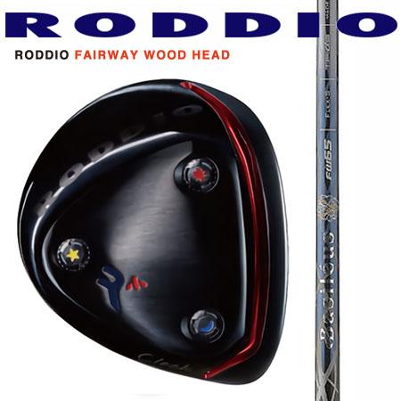 RODDIO ロッディオフェアウェイウッド ブラック仕上げ 選べるソール/バシレウス・スパーダ2 FW55・65・75