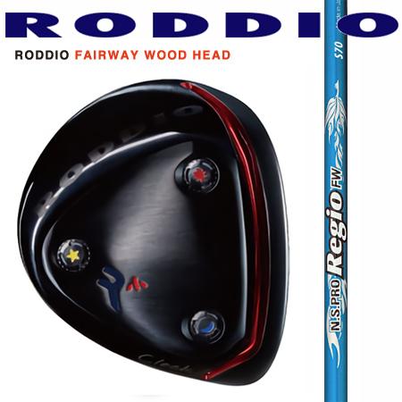 RODDIO ロッディオフェアウェイウッド ブラック仕上げ 選べるソール/N.S.PRO RedioレジオFW TYPE60・70・80