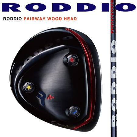 RODDIO ロッディオフェアウェイウッド ブラック仕上げ 選べるソール/RODDIO ロッディオF-SERIES SHAFT