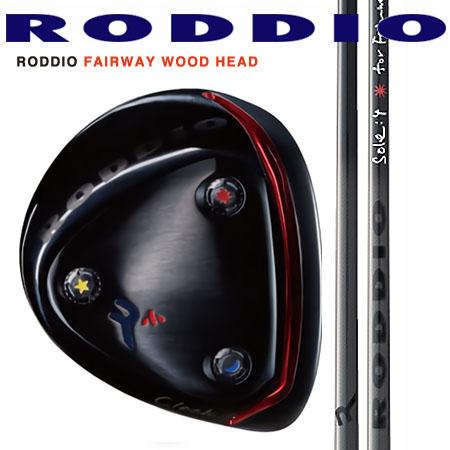 RODDIO ロッディオフェアウェイウッド ブラック仕上げ 選べるソール/RODDIO ロッディオ SOLE-SERIES SHAFT