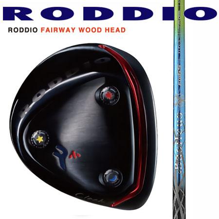 RODDIO ロッディオフェアウェイウッド ブラック仕上げ 選べるソール/バシレウス・ザフィーロFW2 45・55・65・75