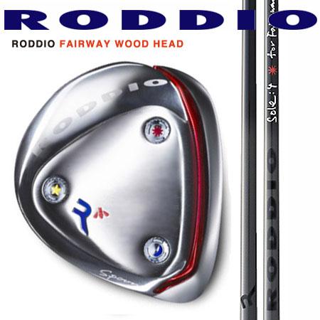 RODDIO ロッディオフェアウェイウッド 選べるソール/RODDIO ロッディオ SOLE-SERIES SHAFT
